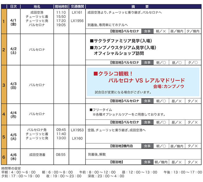 tour2016_schedule